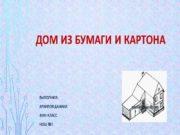 Дом из бумаги и картона Выполнил: Архипов Даниил
