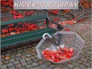 KIMEX-17 АТЫРАУ Тренд Осень — Зима