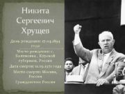 Никита Сергеевич Хрущев День рождения 17 04 1894