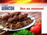 Все на пикник http linda 6035 ucoz ru