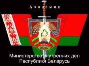 Министерства внутренних дел Республики Беларусь История государства