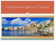 Интересные факты о Греции 1 Население Греции