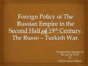 Foreign Policy of The Russian Empire in the