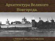 Архитектура Великого Новгорода г Новгород Общий вид Софийской