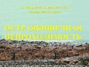 АО Медицинский университет Астана Кафедра общей хирургии ОСТРАЯ