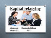 Kapitał relacyjny Opracował Grupa 3 5 Yatskovets Maksym 5975