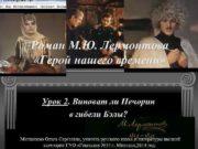 Роман М Ю Лермонтова Герой нашего времени Урок