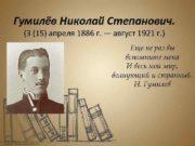 Гумилёв Николай Степанович 3 15 апреля 1886 г