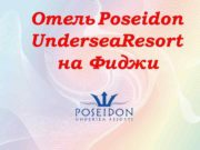 Отель Poseidon Undersea Resort на Фиджи Отель