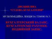 ДИСЦИПЛІНА СУДОВА БУХГАЛТЕРІЯ МУЛЬТИМЕДІЙНА ЛЕКЦІЯ ЗА ТЕМОЮ