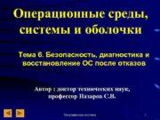 Операционные среды системы и оболочки Тема 6 Безопасность