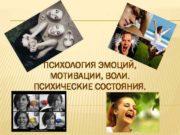 ПСИХОЛОГИЯ ЭМОЦИЙ МОТИВАЦИИ ВОЛИ ПСИХИЧЕСКИЕ СОСТОЯНИЯ Эмоции