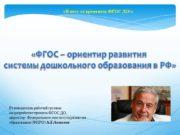 «ФГОС – ориентир развития системы дошкольного образования в