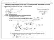 Расчеты на жесткость при изгибе 43 Дифференциальное уравнение