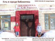 Есть в городе библиотека Руководитель — Россохина Татьяна