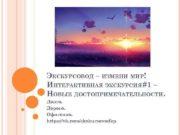 ЭКСКУРСОВОД ИЗМЕНИ МИР ИНТЕРАКТИВНАЯ ЭКСКУРСИЯ 1