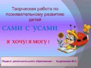 Творческая работа по познавательному развитию детей САМИ С
