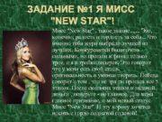 ЗАДАНИЕ 1 Я МИСС NEW STAR Мисс