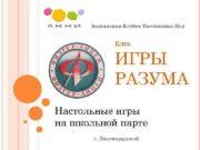 Ассоциация Клубов Настольных Игр КЛУБ ИГРЫ РАЗУМА Настольные