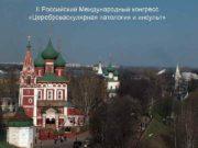 II Российский Международный конгресс Цереброваскулярная патология и инсульт