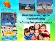 Двухдневный Тур по Новосибирску От глубин до космоса