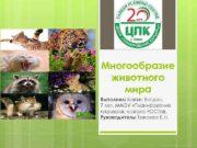 Многообразие животного мира Выполнил Кожин Богдан 7 лет