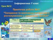 Informatic sumy ua Інформатика 7 клас Урок