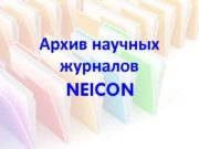 Архив научных журналов NEICON Архив научных журналов