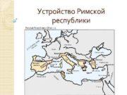 Устройство Римской республики Цели урока Сравнить устройство