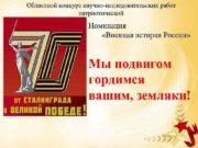 Областной конкурс научно-исследовательских работ патриотической Номинация Военная история