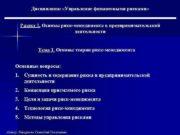 Дисциплина Управление финансовыми рисками Раздел 1 Основы риск-менеджмента