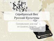 Серебряный Век Русской Культуры Специально для вас от