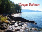 Озеро Байкал Байкал из космоса