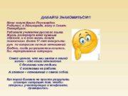 ДАВАЙТЕ ЗНАКОМИТЬСЯ Меня зовут Ирина Пономарёва Родилась в