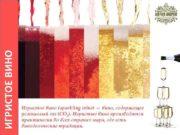 ИГРИСТОЕ ВИНО Игристое вино sparkling wine вино