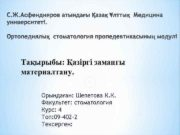 Тақырыбы Қазіргі заманғы материалтану Орындаған Шепетова К К