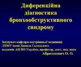 Диференційна діаґностика бронхообструктивного синдрому Завідувач кафедри внутрішньої медицини