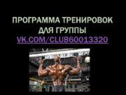 ПРОГРАММА ТРЕНИРОВОК ДЛЯ ГРУППЫ VK COM CLUB 60013320