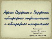 Афина Парфенос и Парфенон биография мифологическая и биография