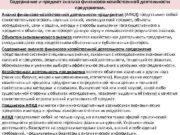 Содержание и предмет анализа финансово-хозяйственной деятельности предприятия Анализ