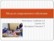 Модели современного обучения Выполнила Голубцова Е А Группа