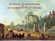 Русская музыкальная культура XVII-XVIII вв q q