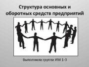 Структура основных и оборотных средств предприятий Выполнила группа