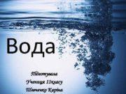 Вода Підготувала Учениця 11 класу Шевченко Каріна