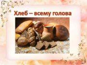 Хлеб всему голова Загадка Мнут и