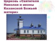 Церковь Святителя Николая и иконы Казанской Божьей матери