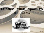 Бизнес план проекта HSE-CINEMA 2012 Бизнес-идея Устраивать