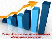 Тема Статистика материальных оборотных ресурсов Материальные оборотные