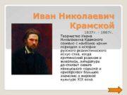 Иван Николаевич Крамской 1837 г — 1887 г