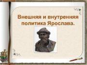 Внешняя и внутренняя политика Ярослава 1 Тестирование